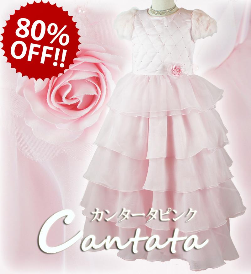 子供ドレス「カンタータ」 ピンク D8004
