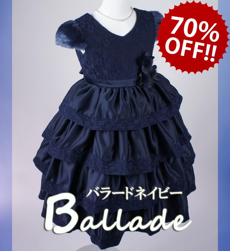 子供ドレス「バラード」ネイビー D8018