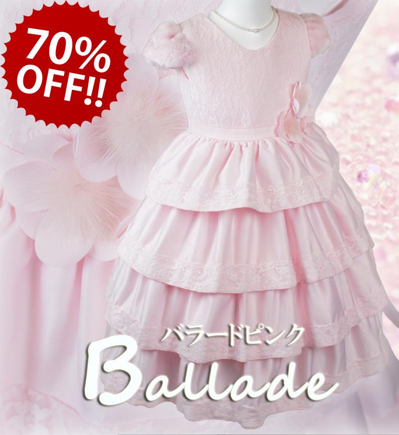 子供ドレス「バラード」ピンク D8019