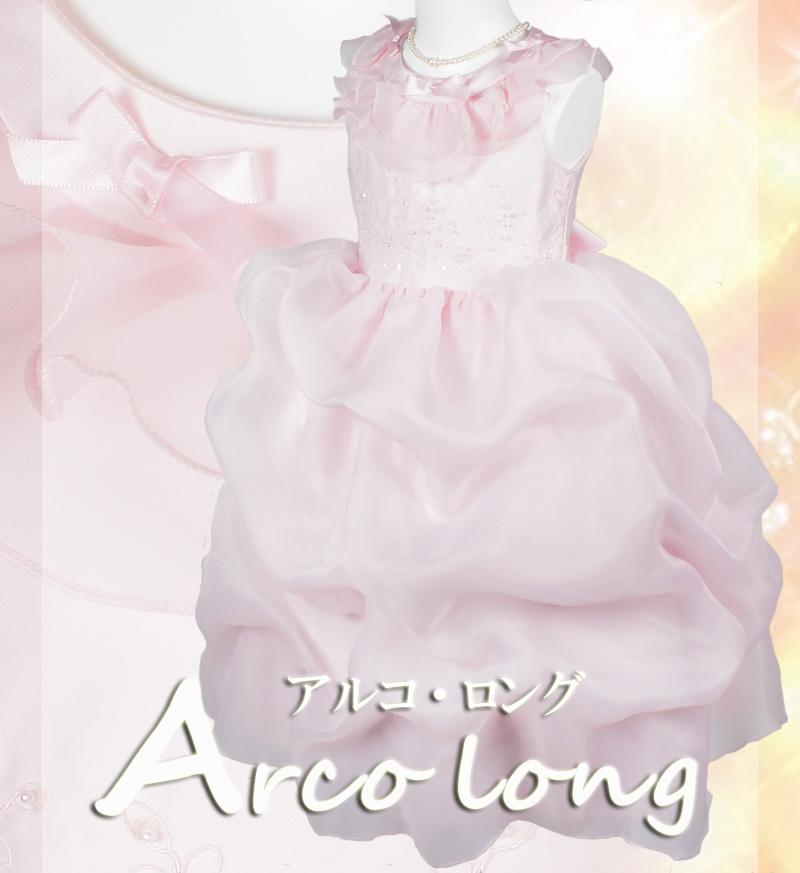 子供ドレス「アルコ・ロング」ピンク G8004