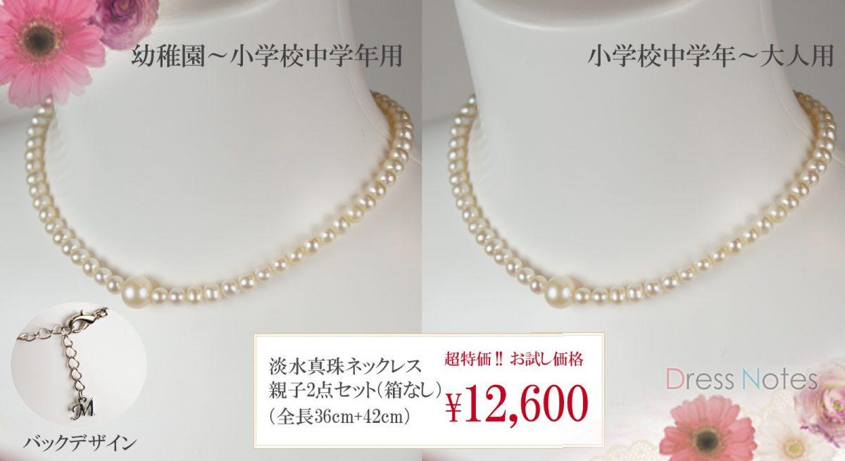 淡水真珠ネックレス「ミューズ」2点セットL0003