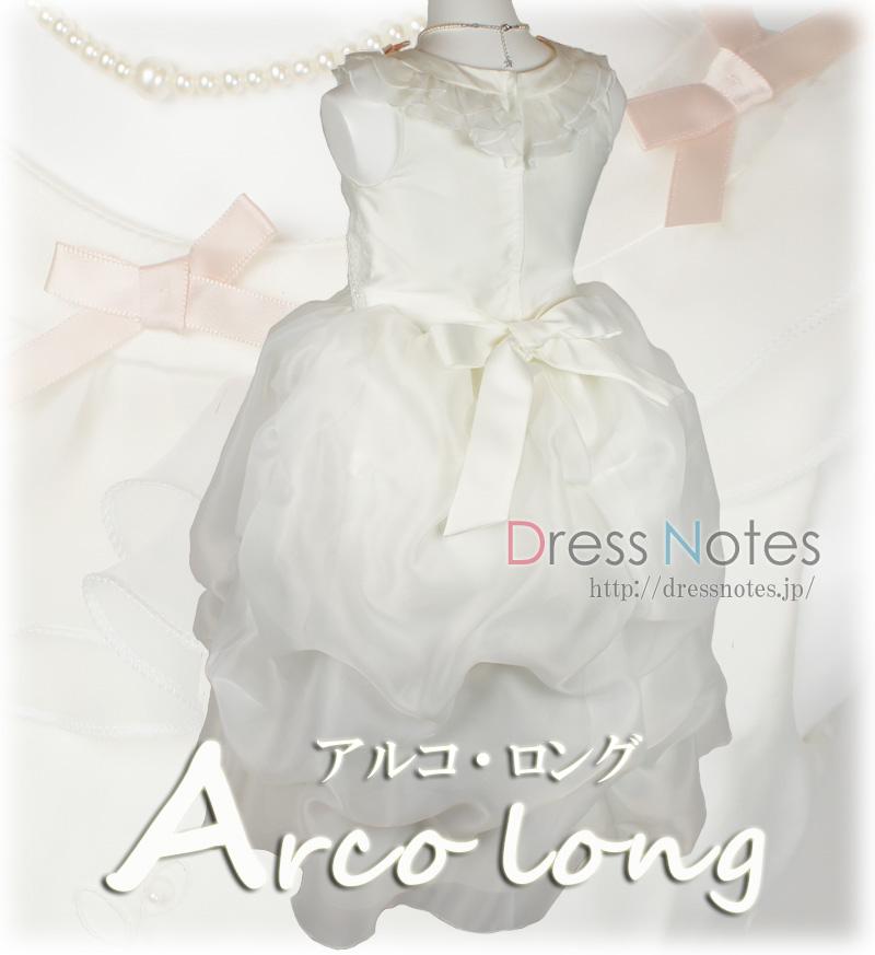 子供ドレス「アルコ・ロング」パールホワイト G8011-1