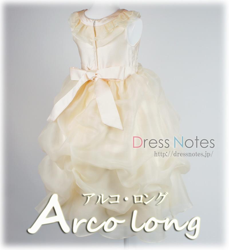 子供ドレス「アルコ・ロング」アイボリー G8013-4