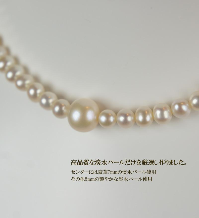 淡水真珠ネックレス「ミューズ」36cm L0001-1