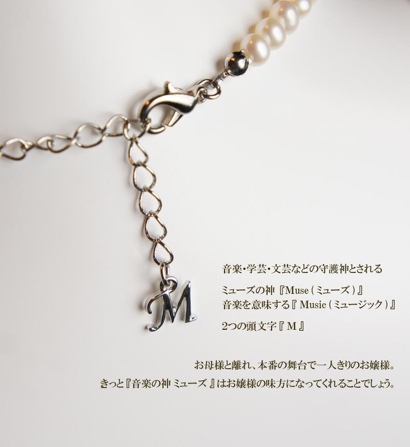 淡水真珠ネックレス「ミューズ」36cm L0001-4